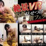 OPVR-005 Deccination Show Off Feces Blowjob Play Aizawa Haruka VR 4K Defecation