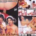 STC-25 Fresh from Tokyo Scat Lesbian Sushi Bars Poo Shit
