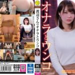 KBMS-058 Watanabe's Farts And Unco JAV Poop