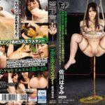DDT-613 Egueg Monster Sagawa Harumi Japan Shit