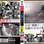 KTMH-013 Voyeur 29 People Enema Excretion Of DX Toilet Constipation Woman