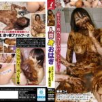 ODV-378 Anal Intercourse Of Human Feces Bean Cake Systemic Feces Covered That Was Charged To The Ex-boyfriend MaiSaki Yui