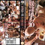 ADV-R0046 Married 10 Fell Anal Torture JAV Poop Slave