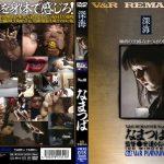 VRXS-015 No 01 Saliva Matsuyama Kozue Japan Copro